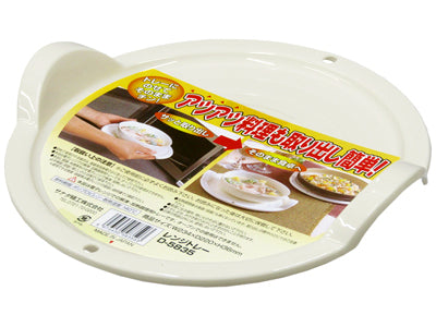 SANADA Microwavable Tray Holder