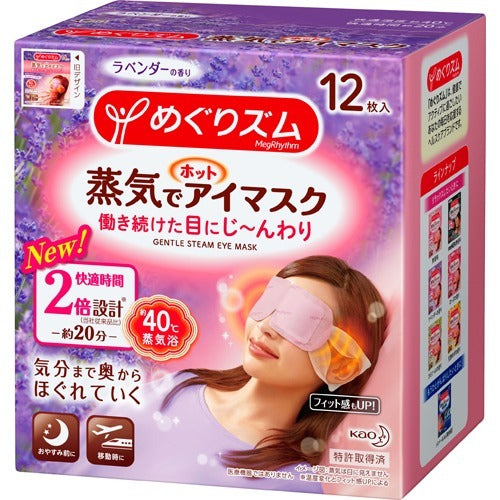 Kao MegRhythm Gentle Steam Eye Mask Lavender-Sage Scent 12pcs