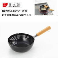 Yoshikawa Carbon Steel Tempura Fryer Pot 20 / 24 CM - Made In Japan