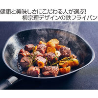 SORI YANAGI Magma plate Iron Frying pan 25cm with Lid