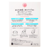 BCL Momo Puri Jelly Mask Peach Ceramide Water And Lactobacillus Blend 4 Sheets