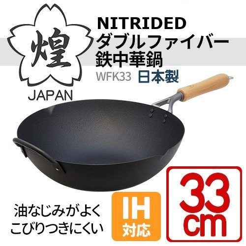 KIRAMEKI Nitrided Double Fiber Line Iron Wok 33cm