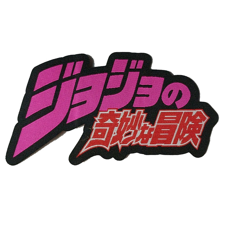 JoJo's Bizarre Adventure - Japanese Logo patch