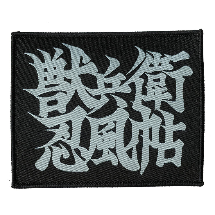 Ninja Scroll - Japanese Logo patch