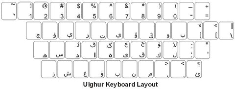 Uighur Keyboard Labels - DSI Depot