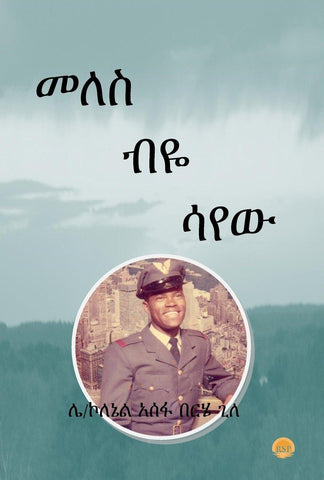 An Autobiography of Col Assefa Berhe