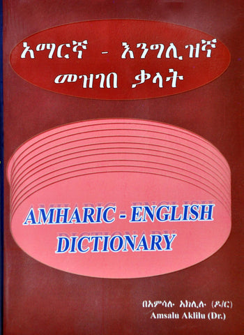 English-Amharic Dictionary