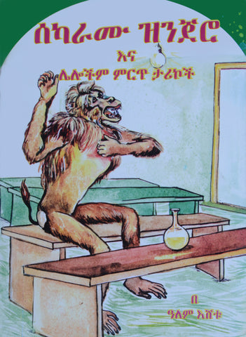 Amharic Children's Story Book - The drunk Monkey
