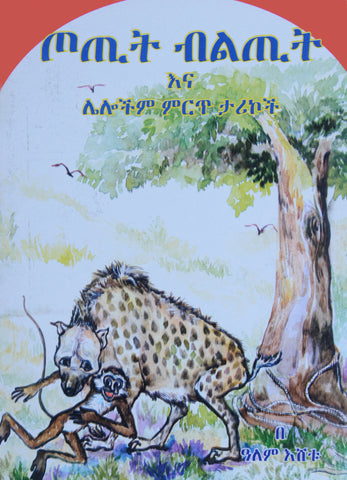 Amharic Children's Story Book - Totete Beltete - Smart Ape