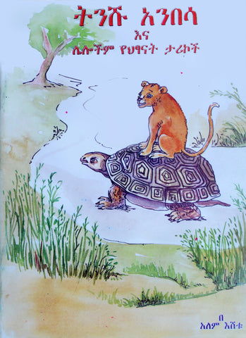 AMHARIC CHILDREN'S STORY BOOK - Tinush Anbesa - The Small Lion