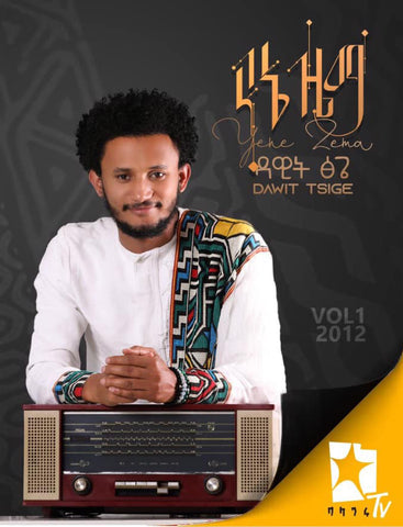 Yene Zema by Dawit Tsige: 50 copies (30% OFF for Distributors)