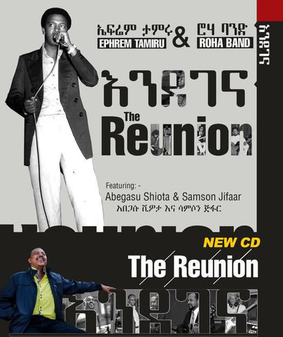 እንደገና The Reunion by Ephrem Tamiru & Roha Band