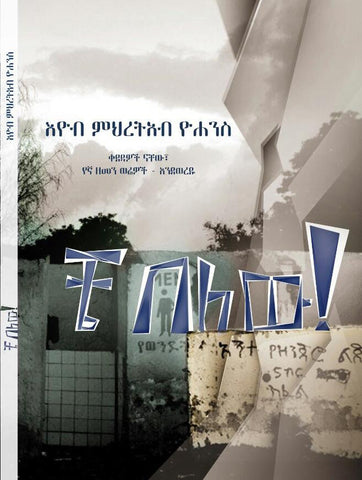 Che Belew ቼ በለዉ By Eyob Mihreteab Yohannes