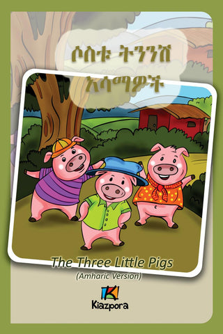 Sostu Tininish Asemawo'ch -The Three Little Pigs- Amharic Children Book (Softcover Format)