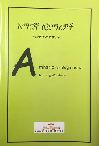 Amharic for Beginners Teaching workbook
