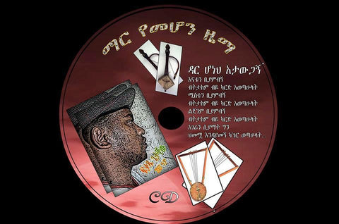 Mar Yemehon Zema - Poetry CD by Fikadu Getachew