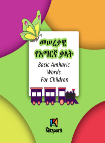 Basic Amharic Words For Children (Meseretawi Ye Amarigna Q'alat)
