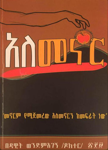 አለመኖር Alemenor by Dawit Wenedemagege (Dr.)