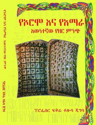True origins of Oromos and Amharas by Dr. Fikre Tolossa