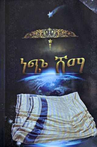 Amharic Fiction Books Pdf
