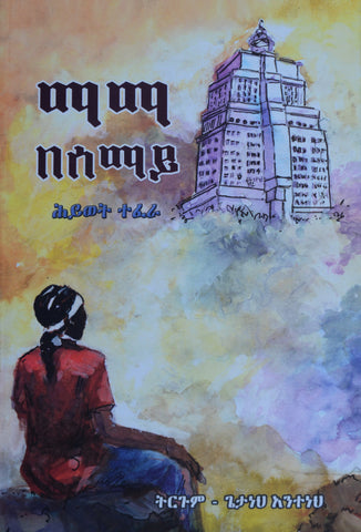 Mama Besemay (Tower in the Sky Amharic Version)