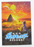 Pokemon I Choose You Movie Collectible Ensky Card