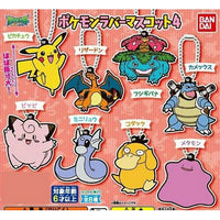 Pokemon Rubber Mascot Series 4 Key Chain