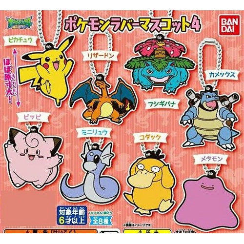 Pokemon Rubber Mascot Bandai Series 4 Rubber Key Chain