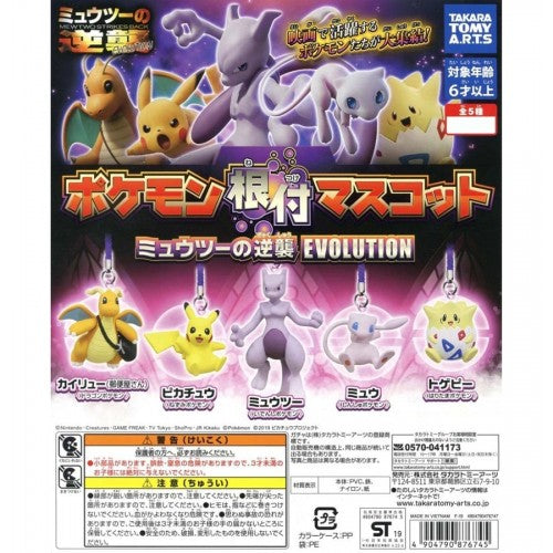 Pokemon Mewtwo Strikes Back Evolution Takara Tomy Netsuke Mascot Key Chain