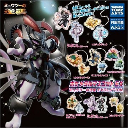 Pokemon Mewtwo Strikes Back EX Metal Charm Mascot Key Chain