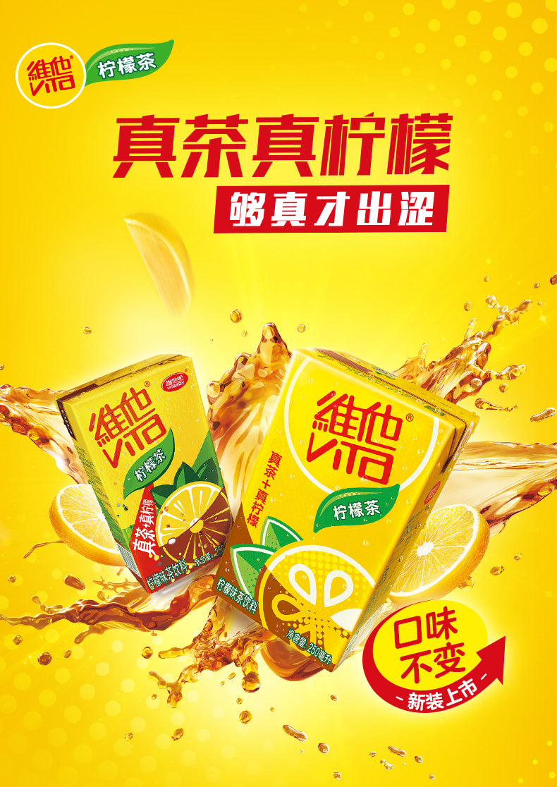 [Hongkong Version] Vita lemon Tea 250ml/box