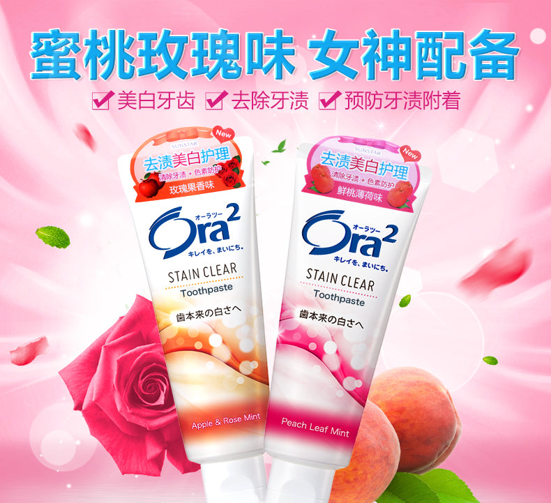 ORA2 Stain clear premium paste