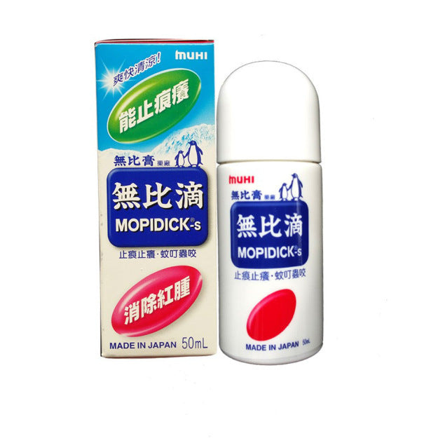 [Japan Top Brand] MUHI Mopidick-s Lotion For Kids