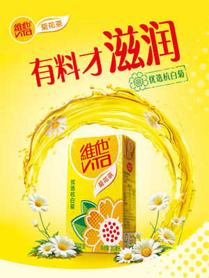 [Hongkong Version] Vita Chrysanthemum Tea 250ml/box