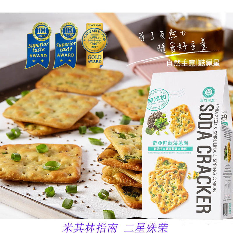 [Taiwan Michelin-Starred] Natural Idea Chia Seed & Spirulina & Spring Onion Soda Cracker (Pepper)