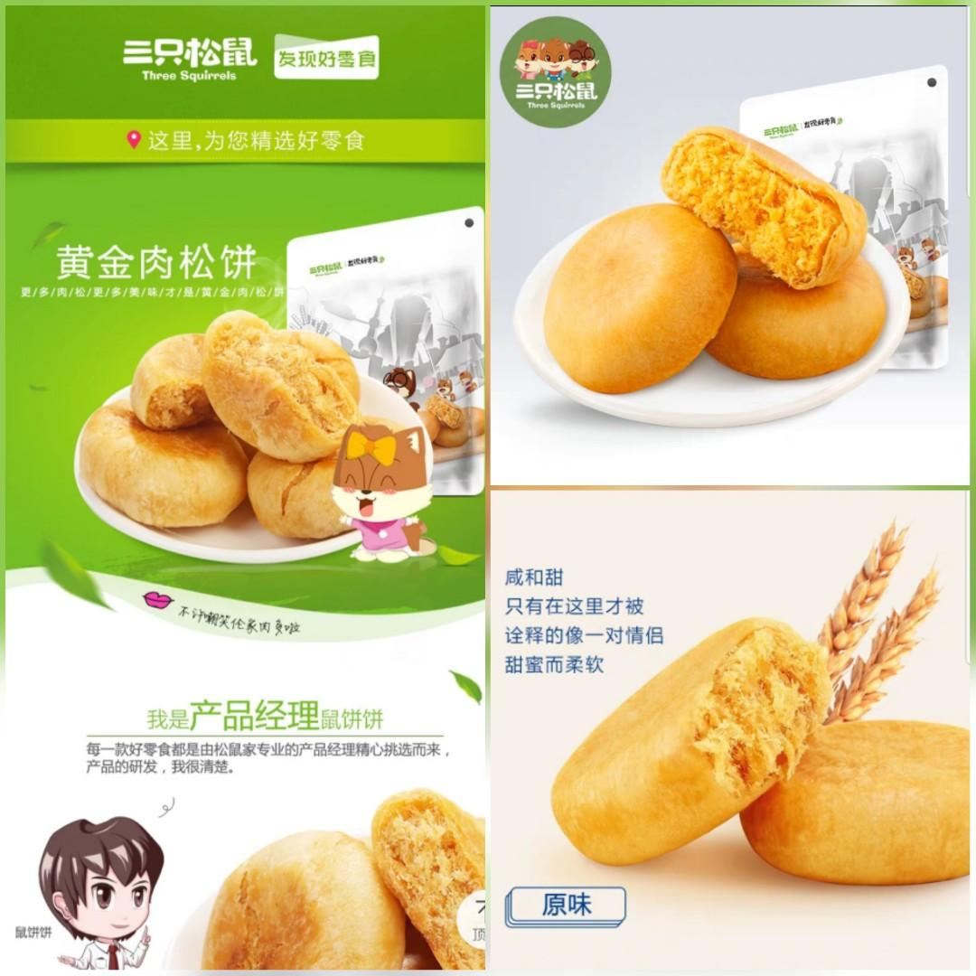 [China Imported] Three Squirrels Pork Floss Puff 1 Pc.