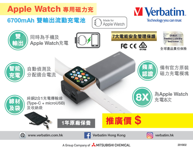 Verbatim Li-ion Apple Watch流動充電池6,700mAh