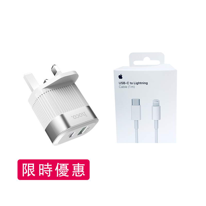 Apple Lightning to USB-C + Hoco PD + QC 3.0 快速充電套裝