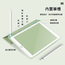 "Load image into Gallery viewer, Apple 2019 iPad 10.5""保護套 + 螢幕保護貼"