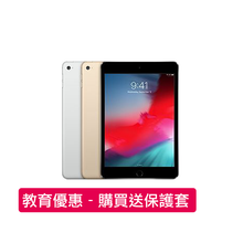 Load image into Gallery viewer, Apple iPad mini 7.9inch - Wifi 版 **只限紅磡店付款及取貨** 教育優惠