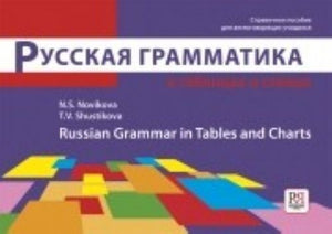 Russian Grammar in Tables and Charts: Russkaya grammatika