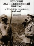 LE CORPS EXPEDITIONNAIRE RUSSE EN FRANCE ET A SALONIQUE 1916-1918