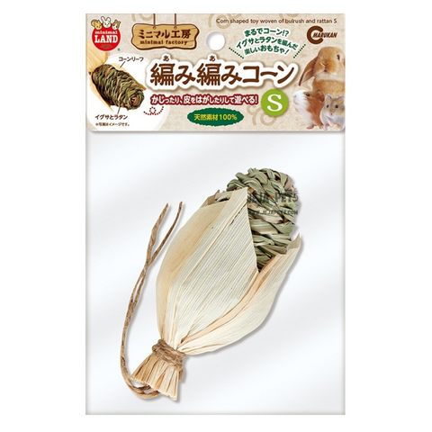 Marukan Corn Shaped Toy Woven of Bulrush and Rattan - S