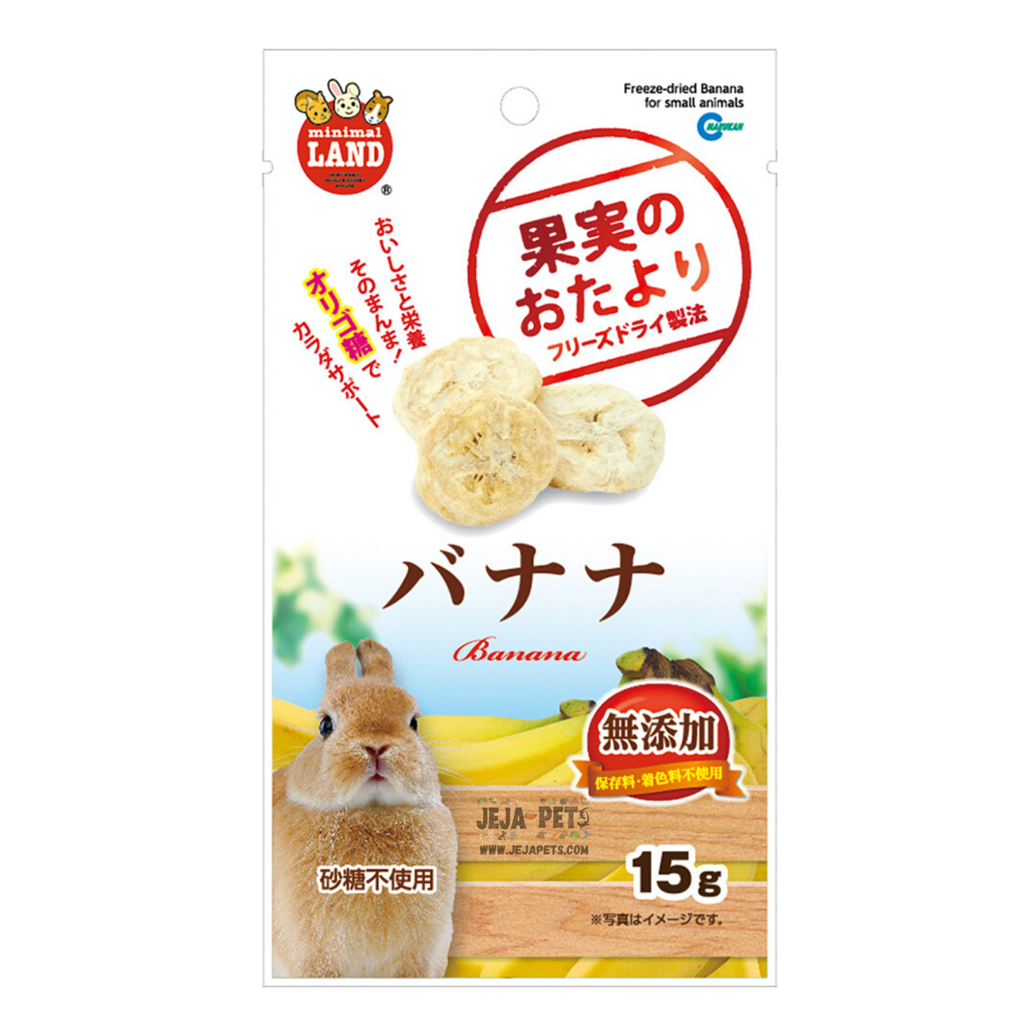 Marukan Freeze Dried Banana for Small Animals - 15g