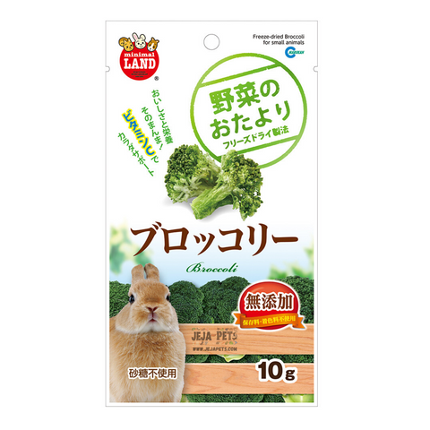 Marukan Freeze Dried Broccoli for Small Animals - 10g