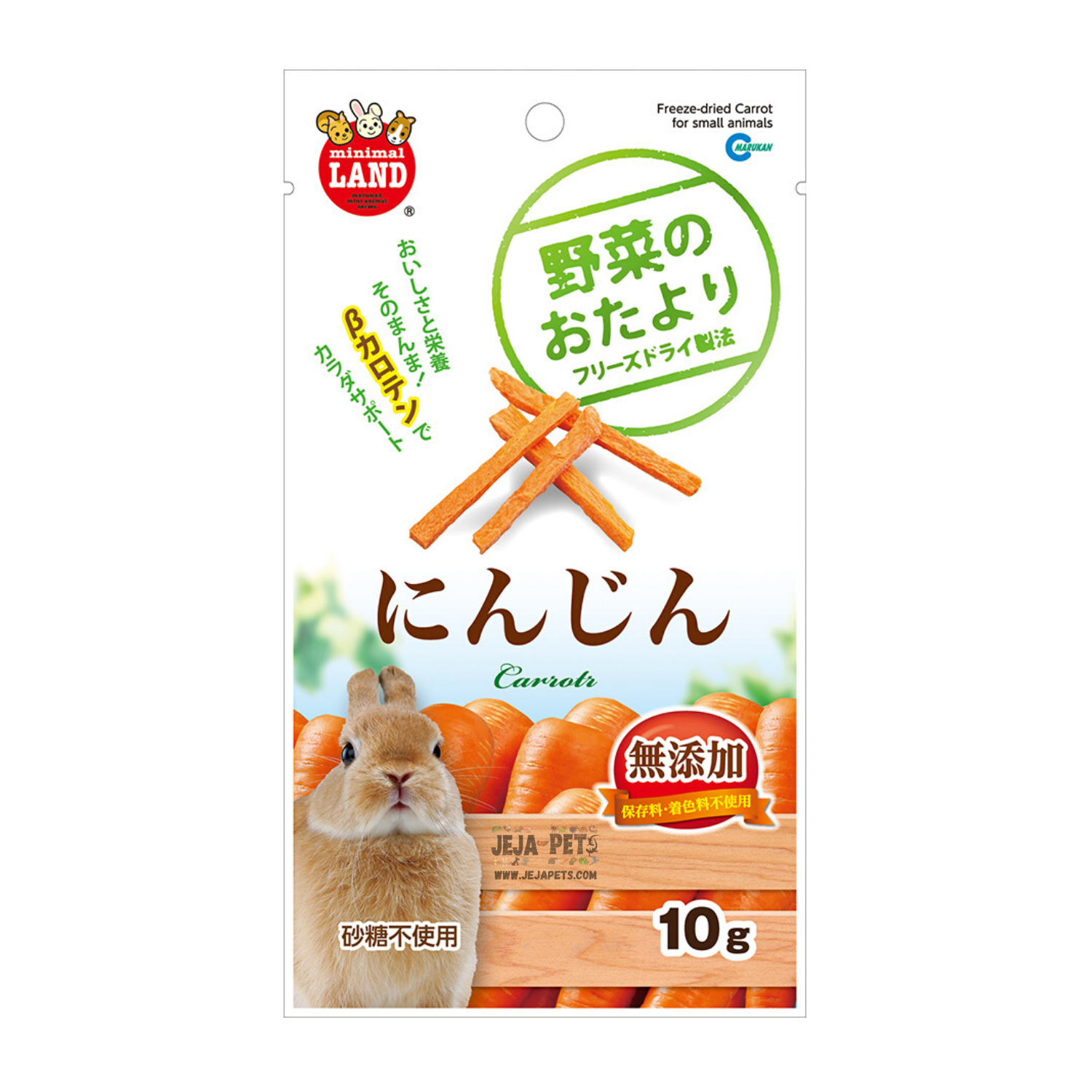 Marukan Freeze Dried Carrot for Small Animals - 10g