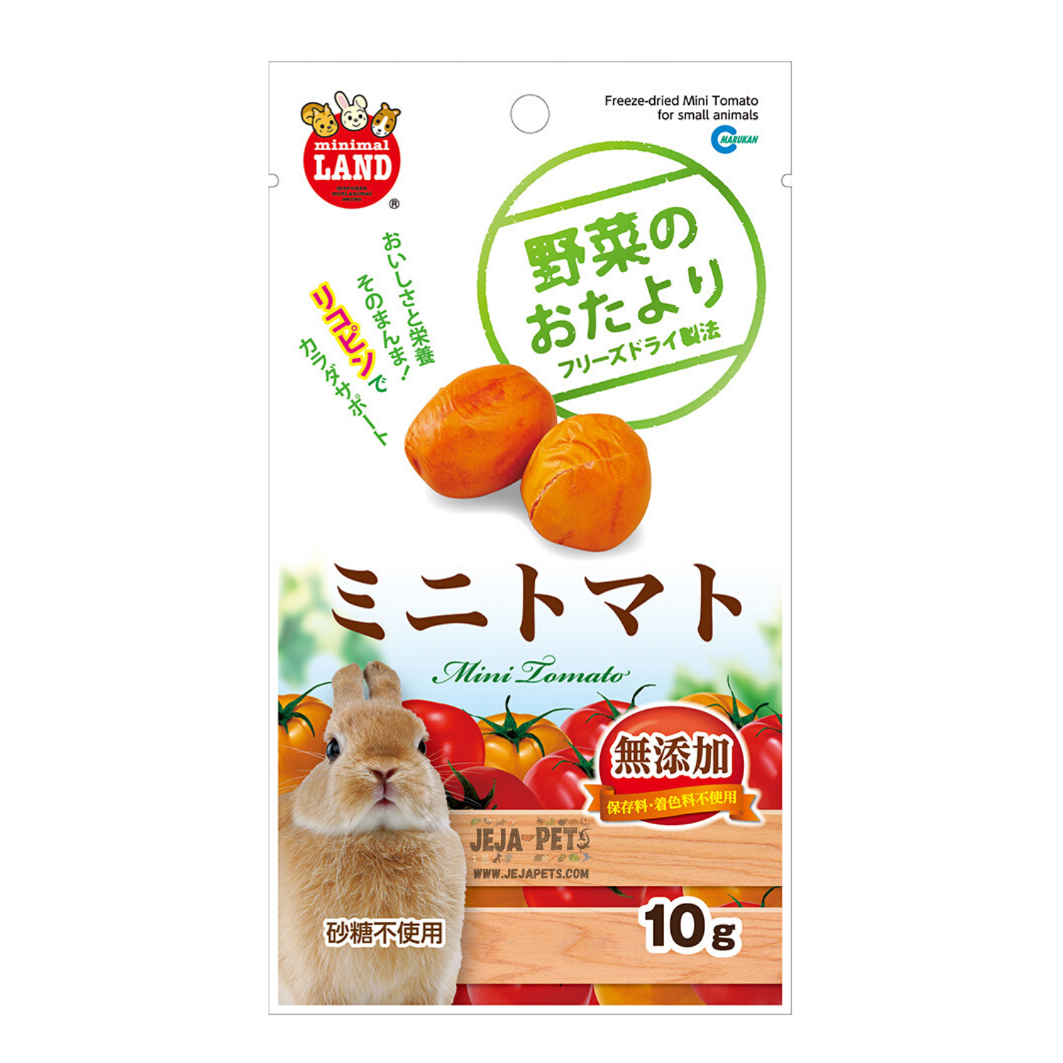 Marukan Freeze Dried Cherry Tomato for Small Animals - 10g