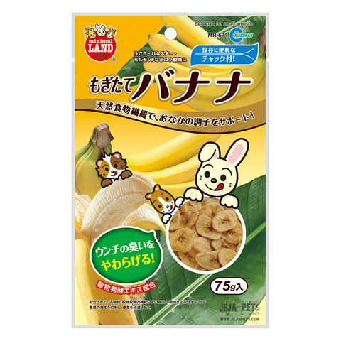Marukan Dried Banana - 75g