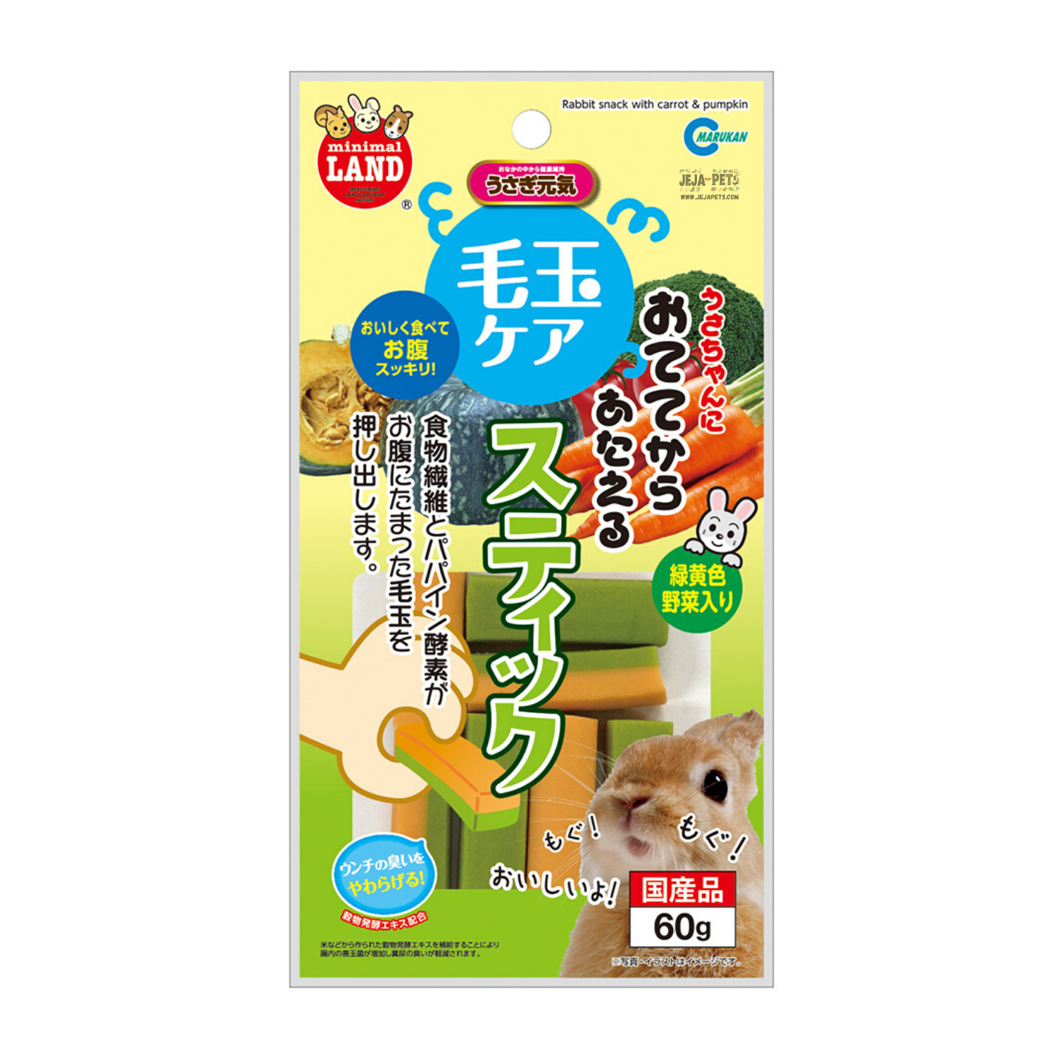 Marukan Hairball Care Vegetable Stick - 60g