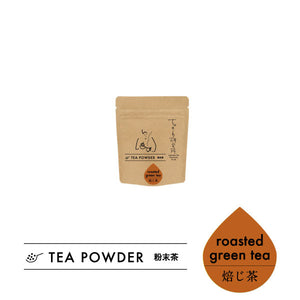 Roasted green tea TEA POWDER ほうじ茶 粉末茶 40g lab. - MATCHA STAND MARUNI